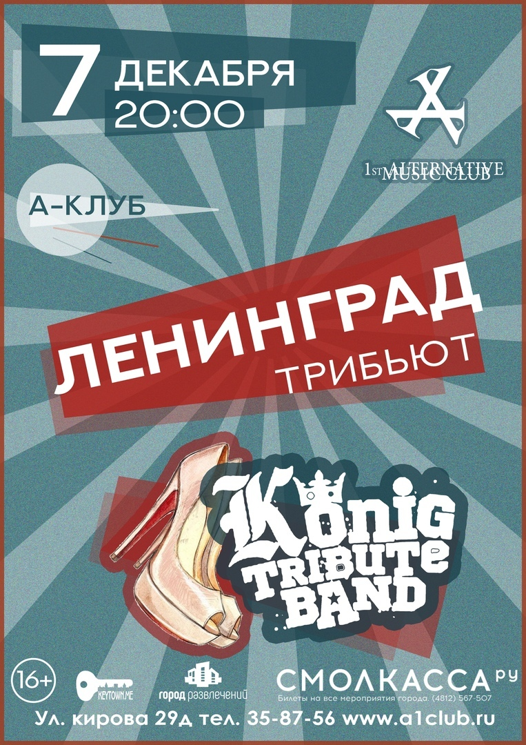 """Ленинград"" трибьют шоу KÖNIG TRIBUTE BAND"