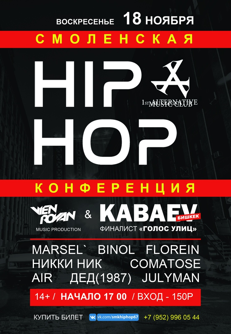 SMOLENSK HIP HOP CONFERENCE