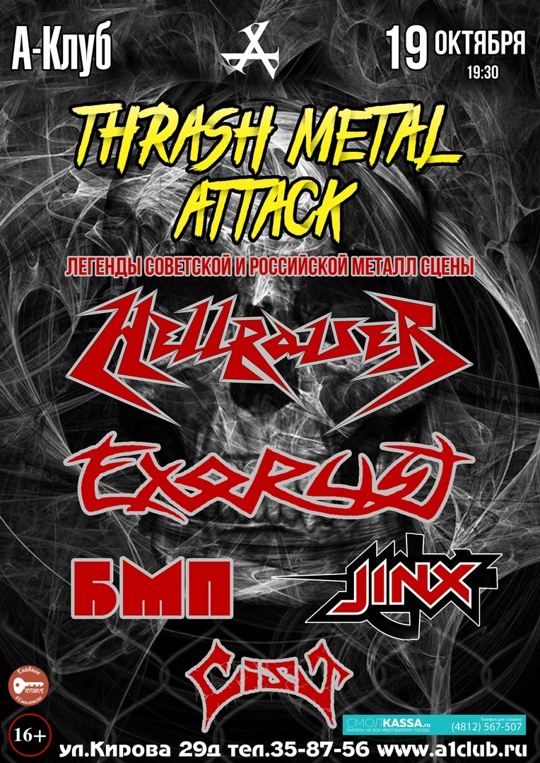 Thrash Metal Attack 2018 | Hellraiser