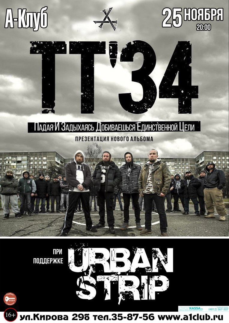 TT'34 | URBAN STRIP