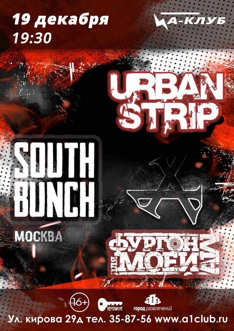Urban Strip | South Bunch | ФДММ